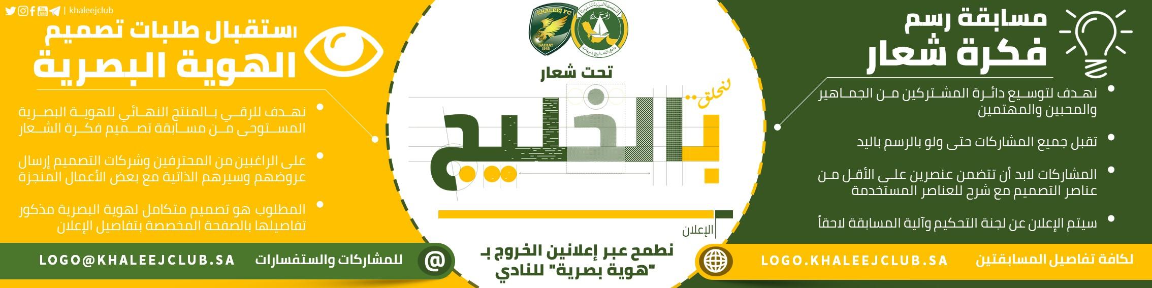 نادي الخليج يطلق #لنحلق_بالخليج , الكابه: نهدف عبر مسابقتي رسم الشعار وتصميم الهوية البصرية إشراك الجميع