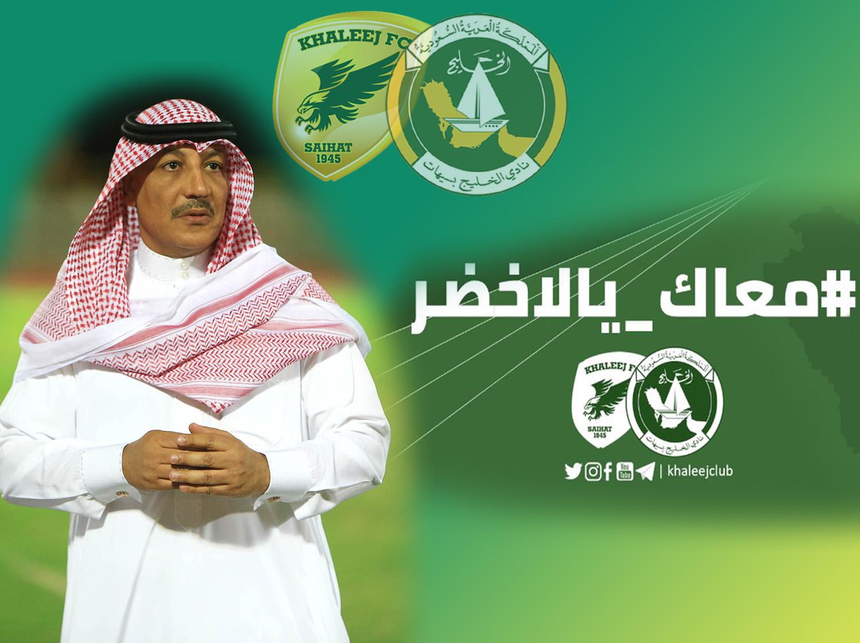 حسابات نادي الخليج الرسمية تتلون بألوان الوطن دعما للأخضر السعودي في مونديال روسيا