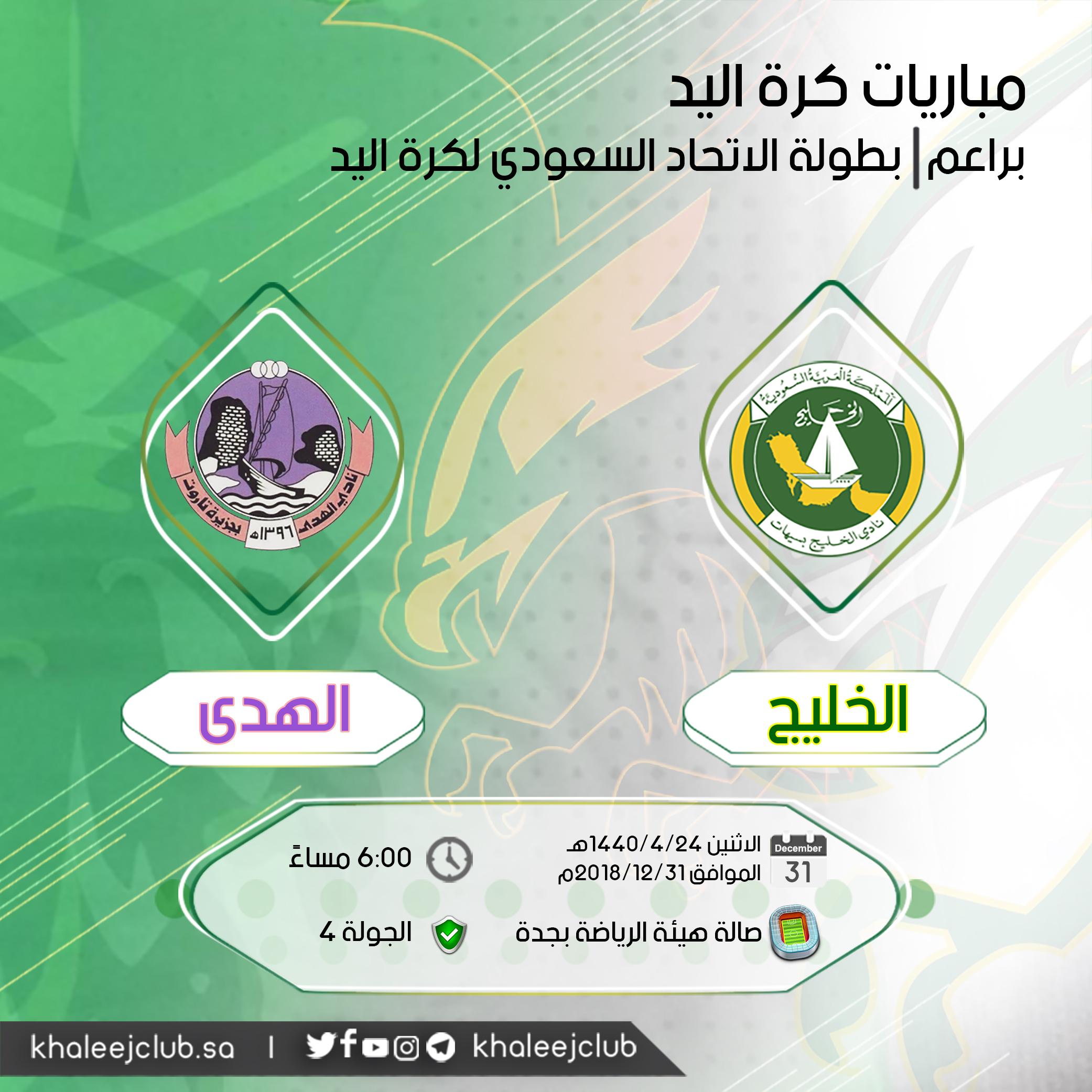 #براعم_يد_الخليج يقابلون العربي والهدى في ثالث ورابع جولات بطولة اتحاد اليد بعد خسارتهم من الوحدة ضمن الجولة الثانية