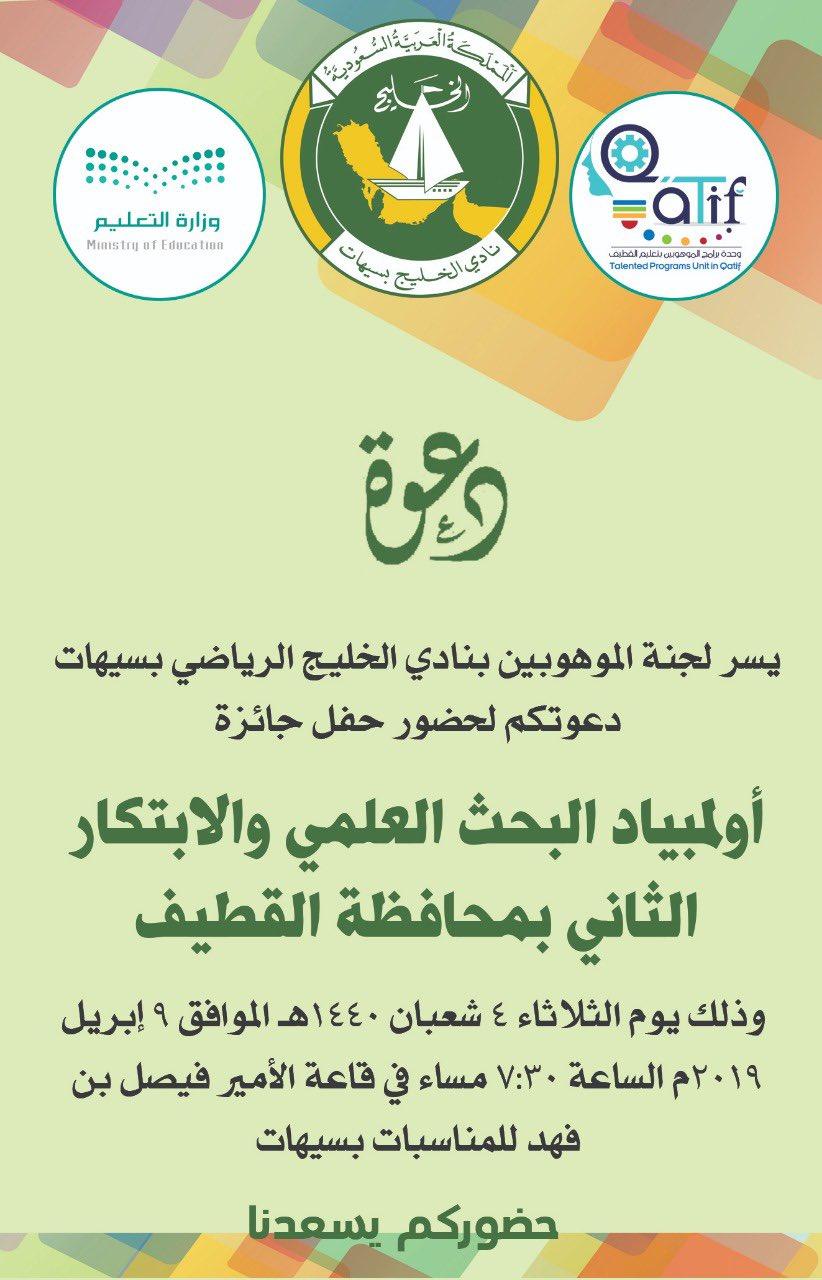 نادي الخليج يقيم أولمبياد البحث العلمي الثاني غداً الثلاثاء