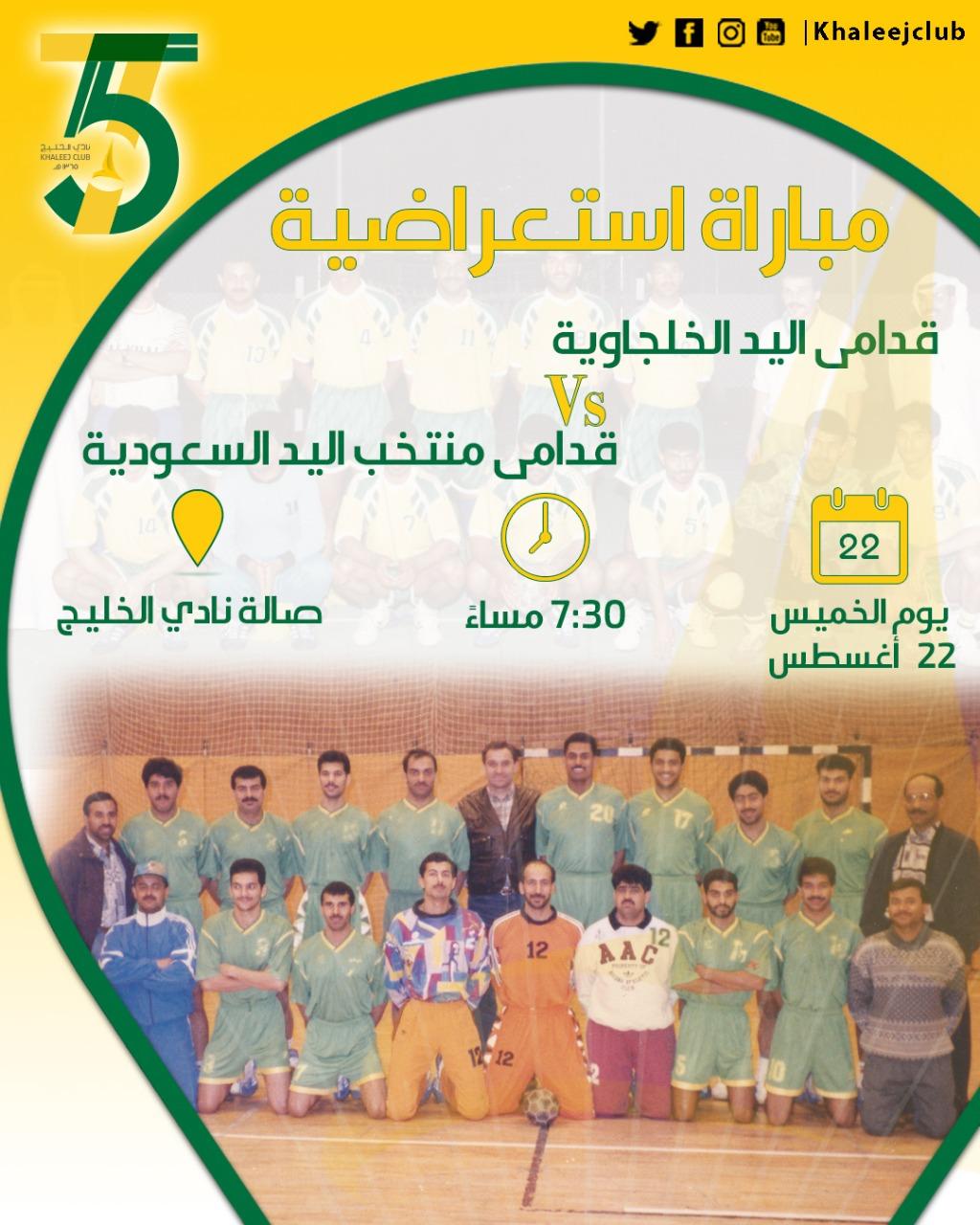 مباراة استعراضية لكرة اليد تجمع نجوم نادي الخليج ومخصرمي المنتخب السعودي   وذلك ضمن الفعالية الثانية ليوبيل الخليج الماسي