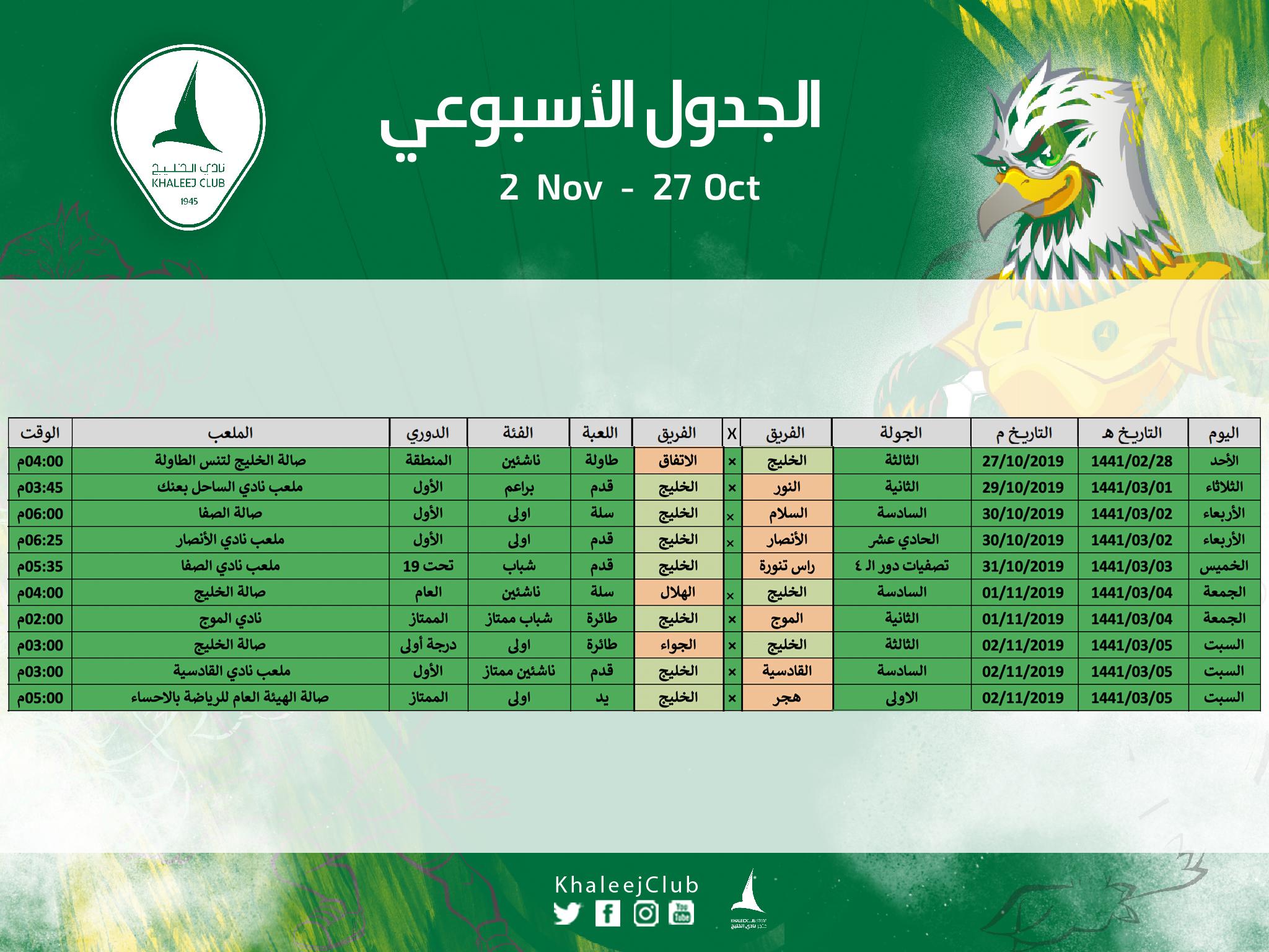 جدول مباريات #نادي_الخليج لهذا الأسبوع