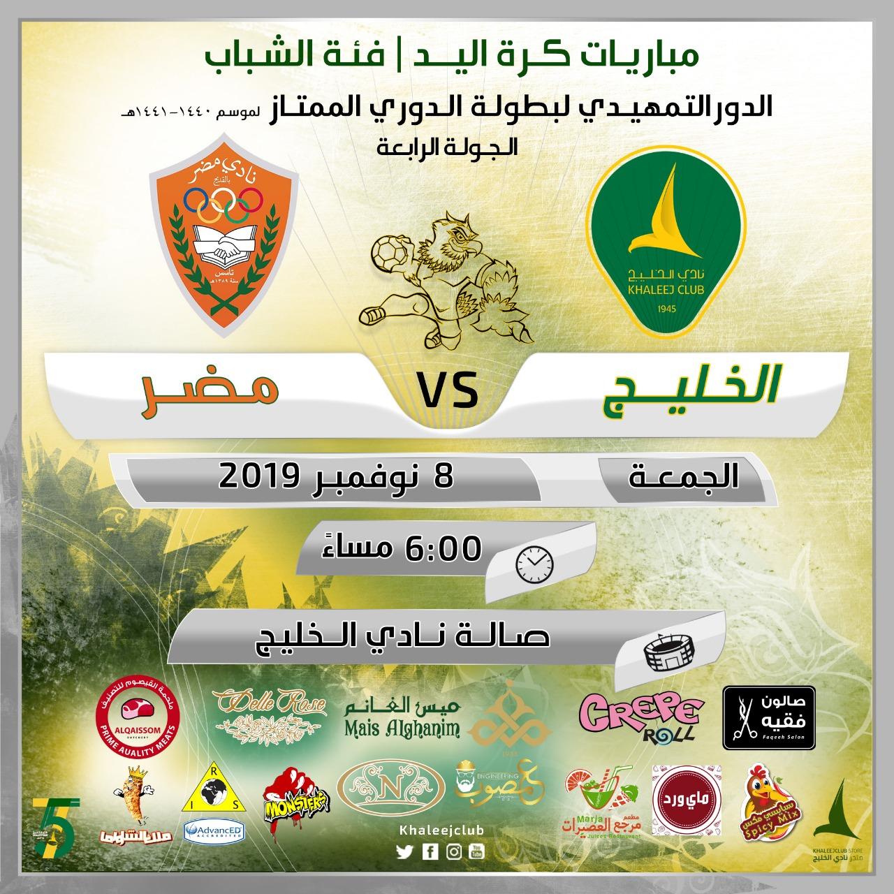 شباب الخليج يواجهون مضر ضمن منافسات الدوري الممتاز