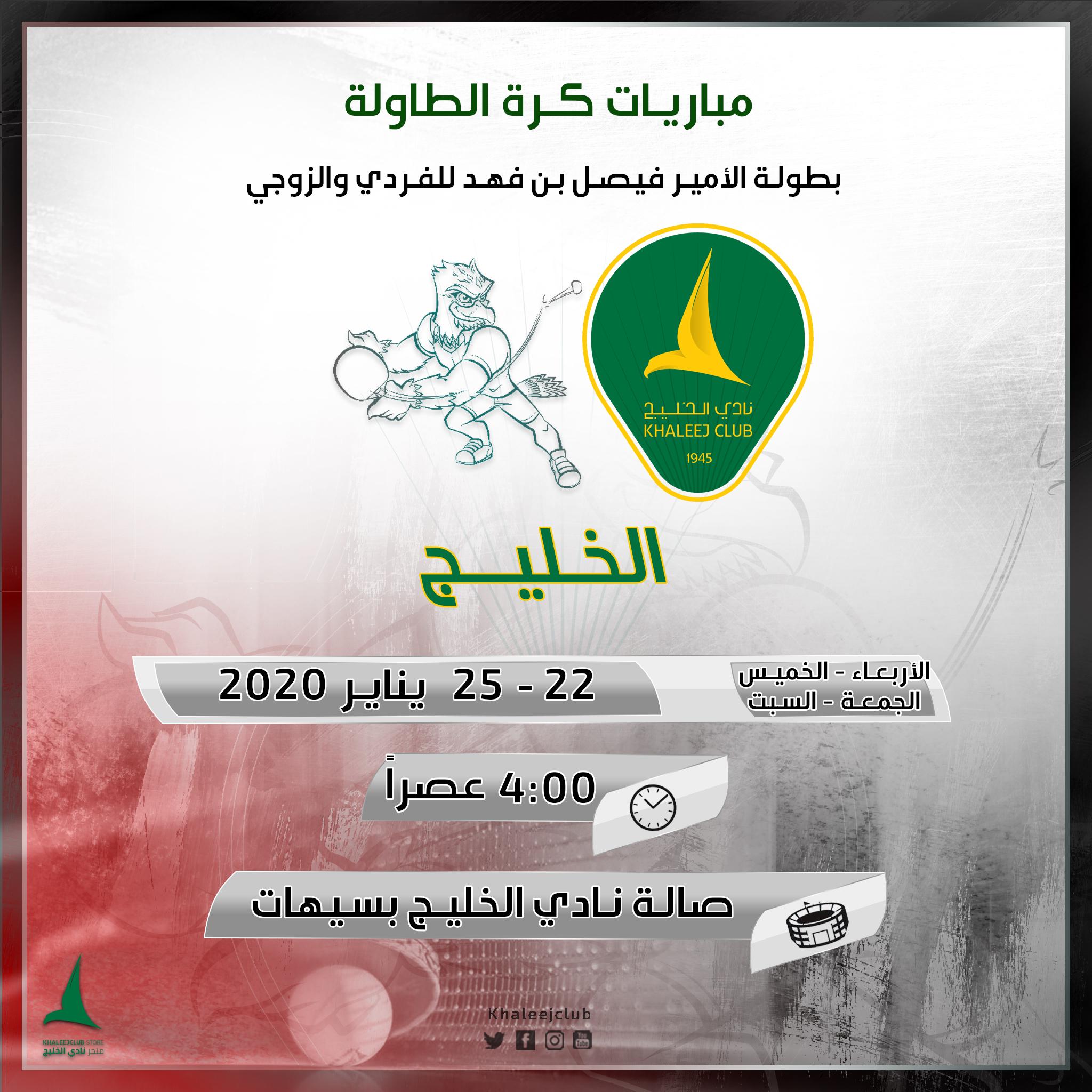 بطولة الفردي والزوجي لكرة الطاولة باستضافة نادي الخليج