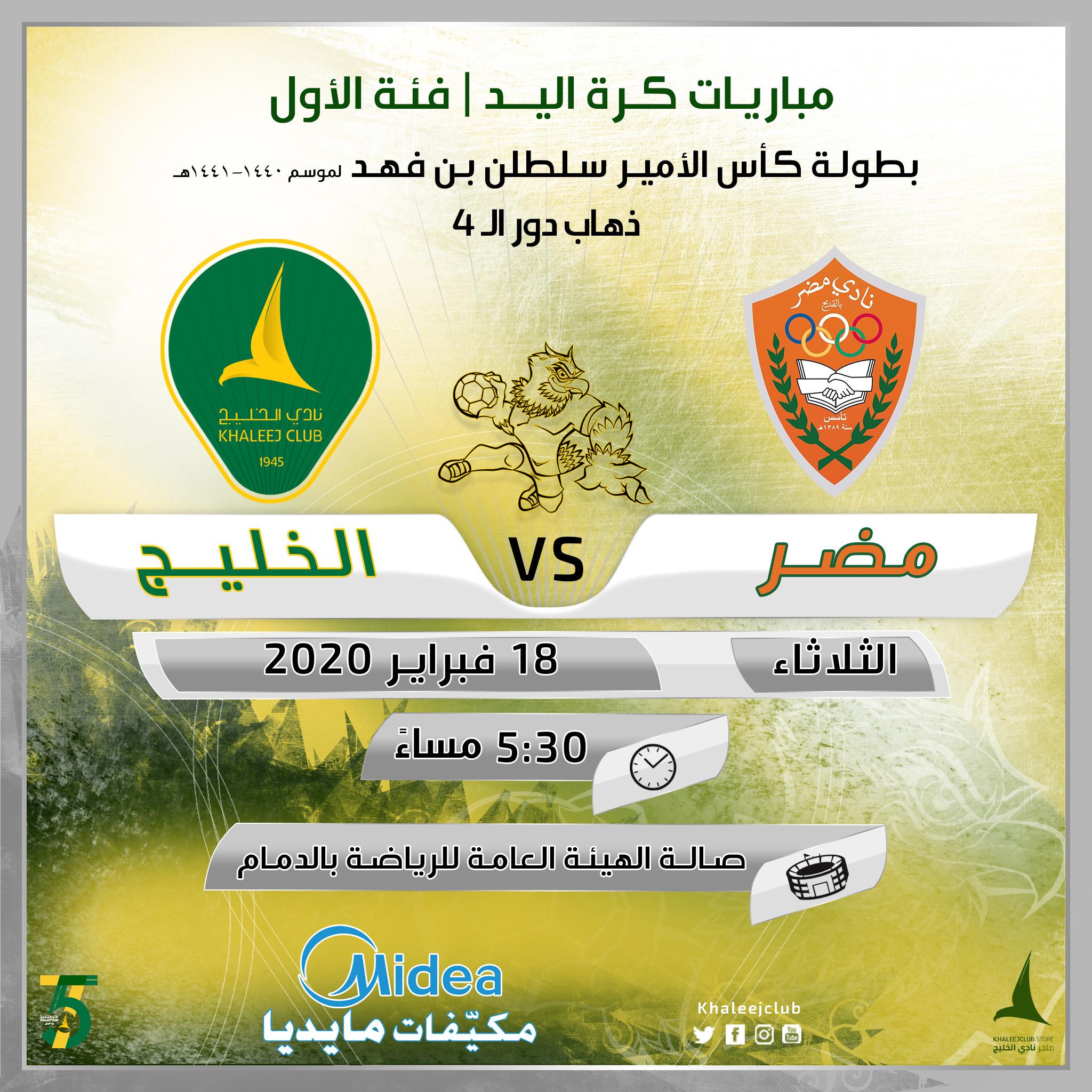 قبضة الدانة تواجه مضر في ذهاب الدور نصف النهائي لبطولة كأس الأمير سلطان