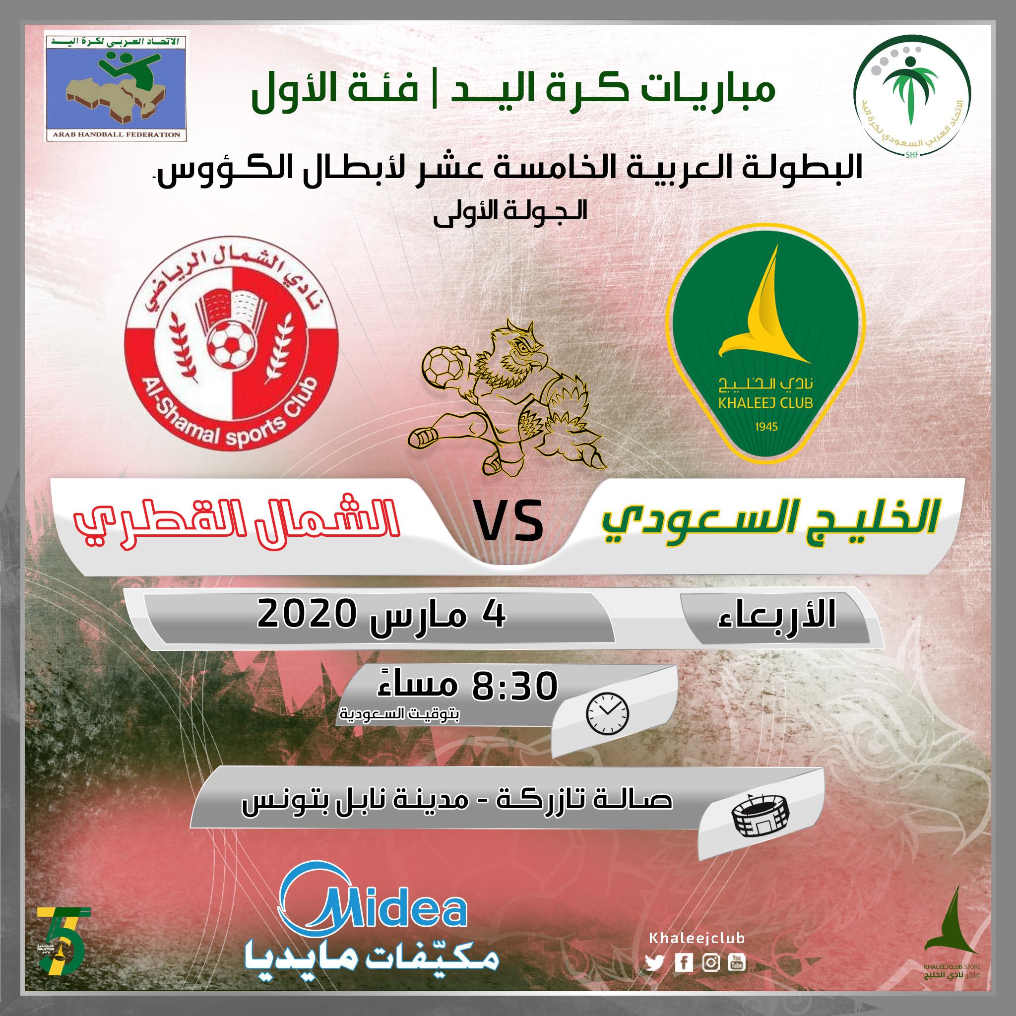 قبضة الخليج تقابل الشمال القطري ضمن البطولة العربية