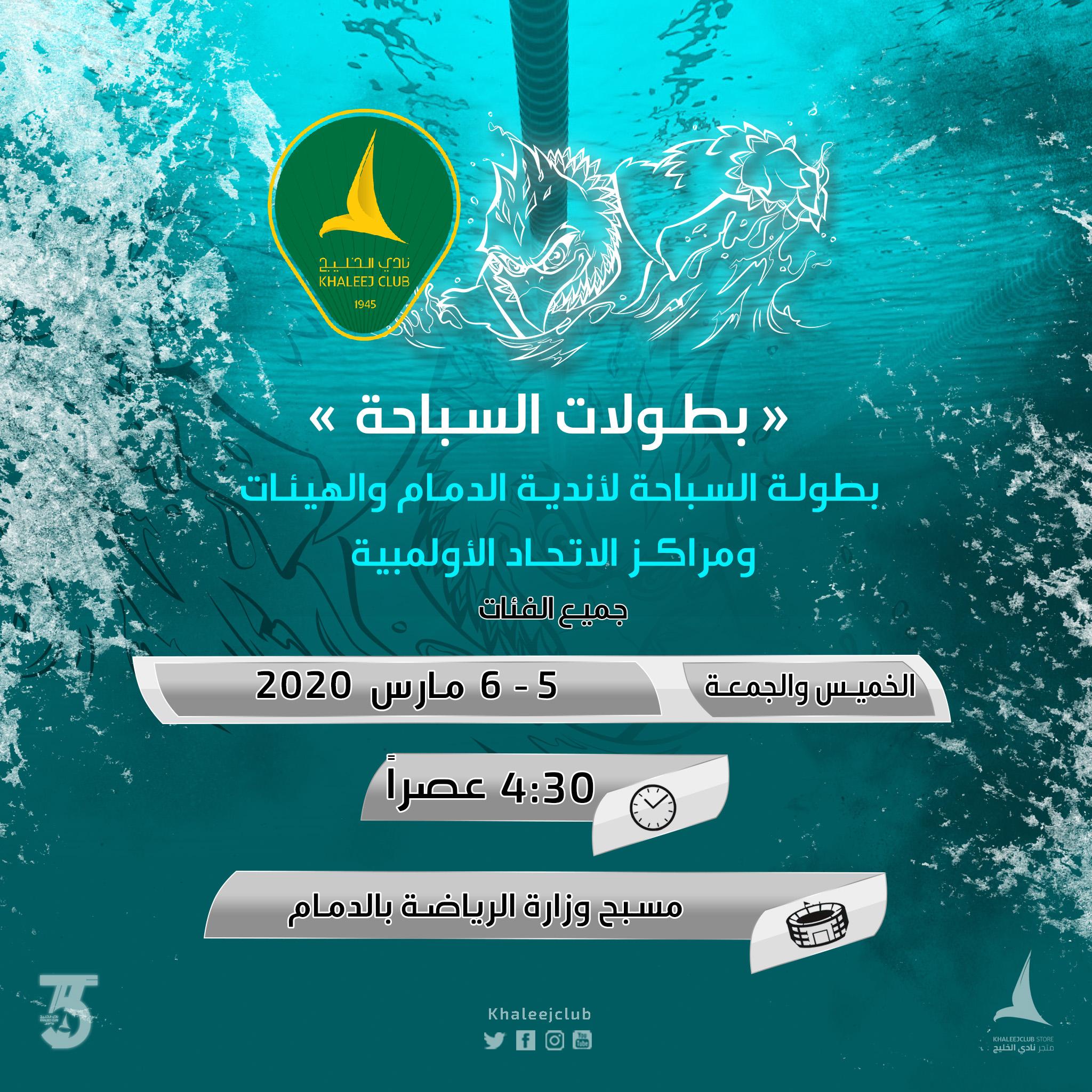 سباحو الخليج يشاركون ببطولة أندية الدمام