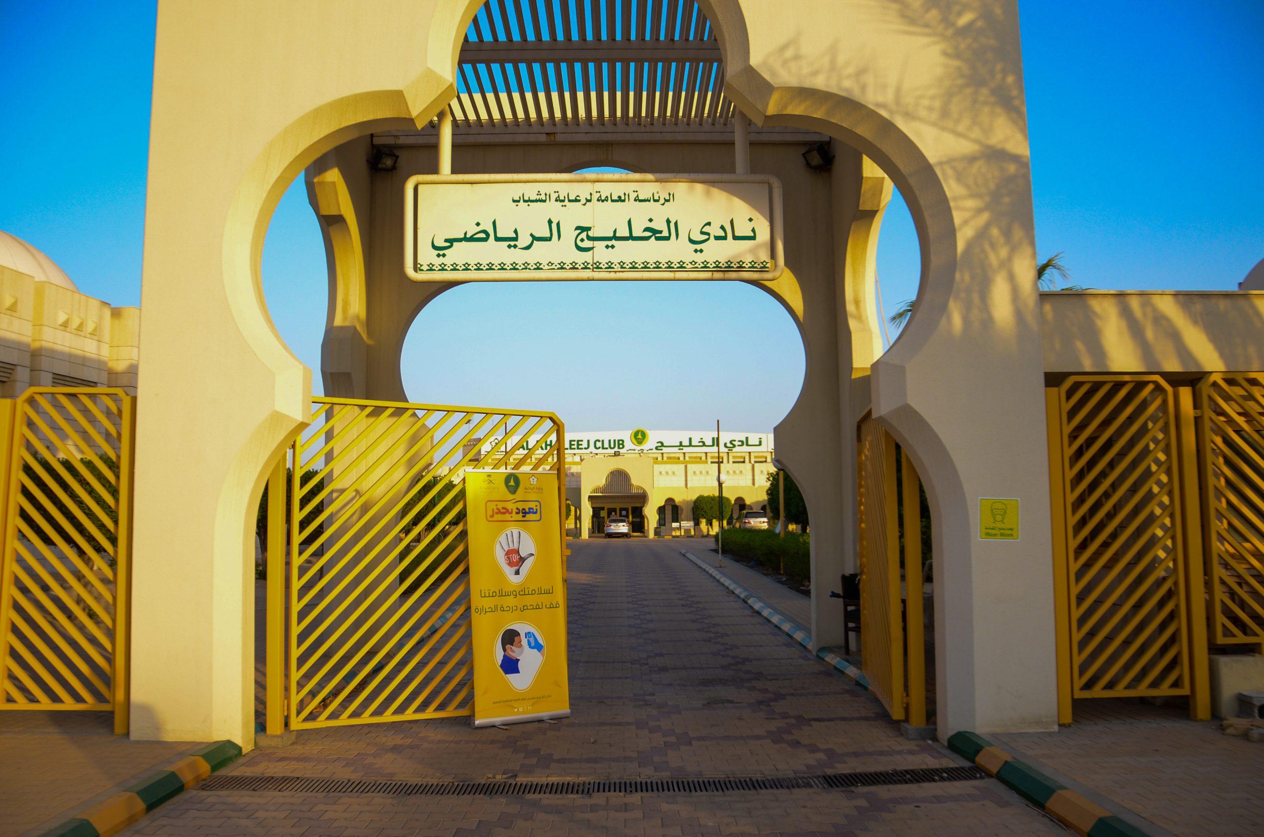 المشامع : جهود جبارة بذلتها حكومة خادم الحرمين الشريفين للحد من جائحة كورونا