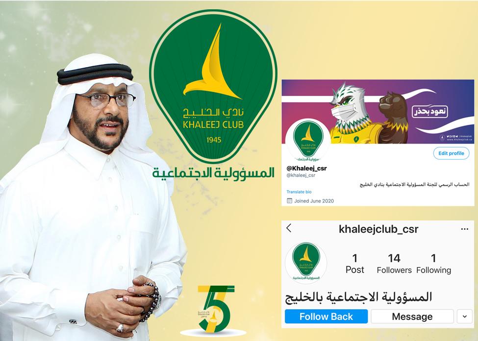 المسؤولية الاجتماعية بنادي الخليج تمد جسر تواصلها مع المجتمع