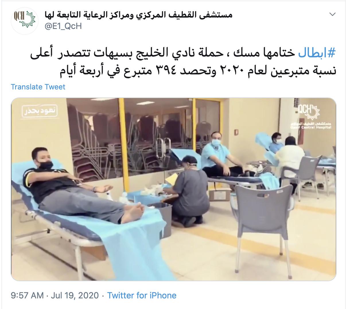 مستشفى القطيف المركزي يغرد نادي الخليج متصدر