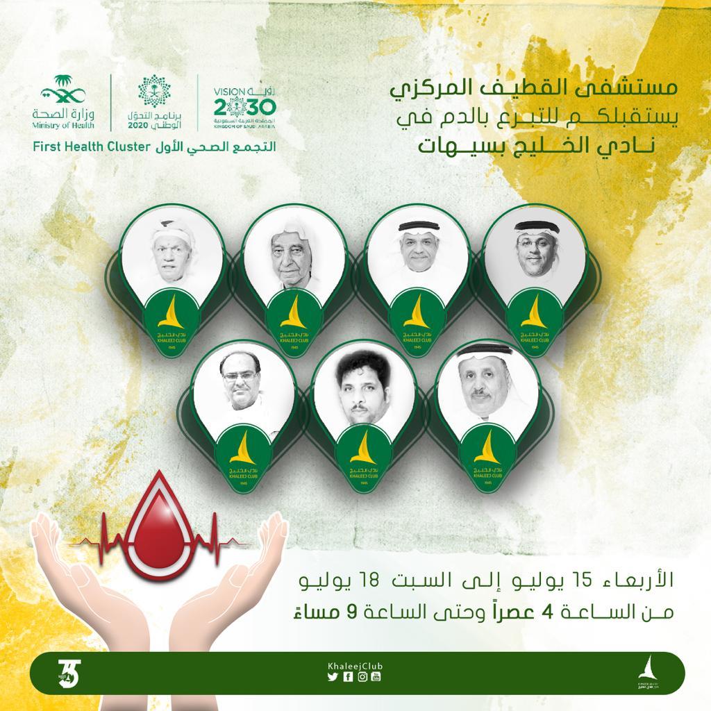الخليج يسمي أيام التبرع بالدم باسم الراحلين في الجائحة .. الباشا: الوفاء لمن يستحق الوفاء وهذه مسؤوليتنا