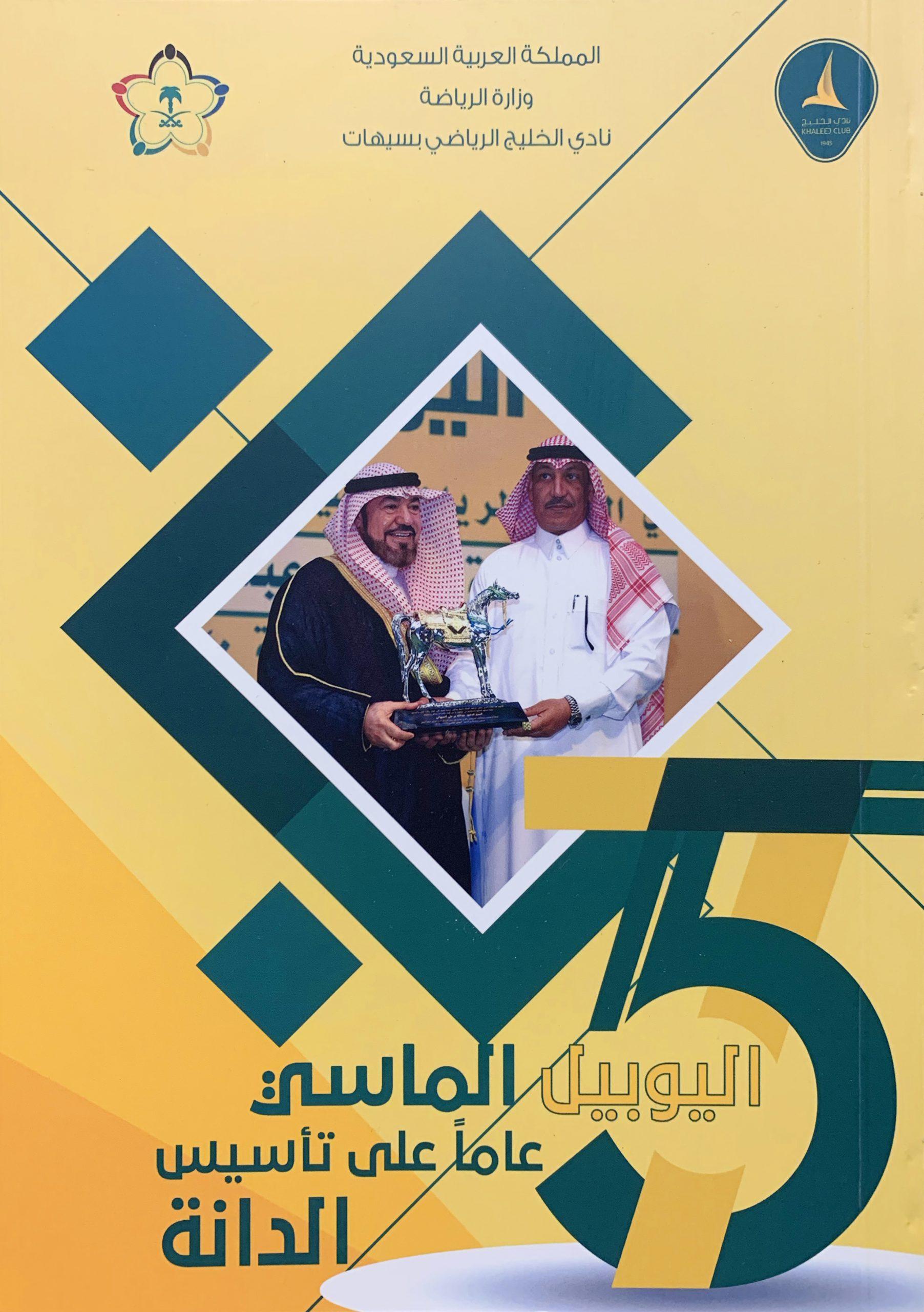 اللجنة المنظمة تصدر كتاب يوثق حفل رواد الخليج في يوبيله الماسي
