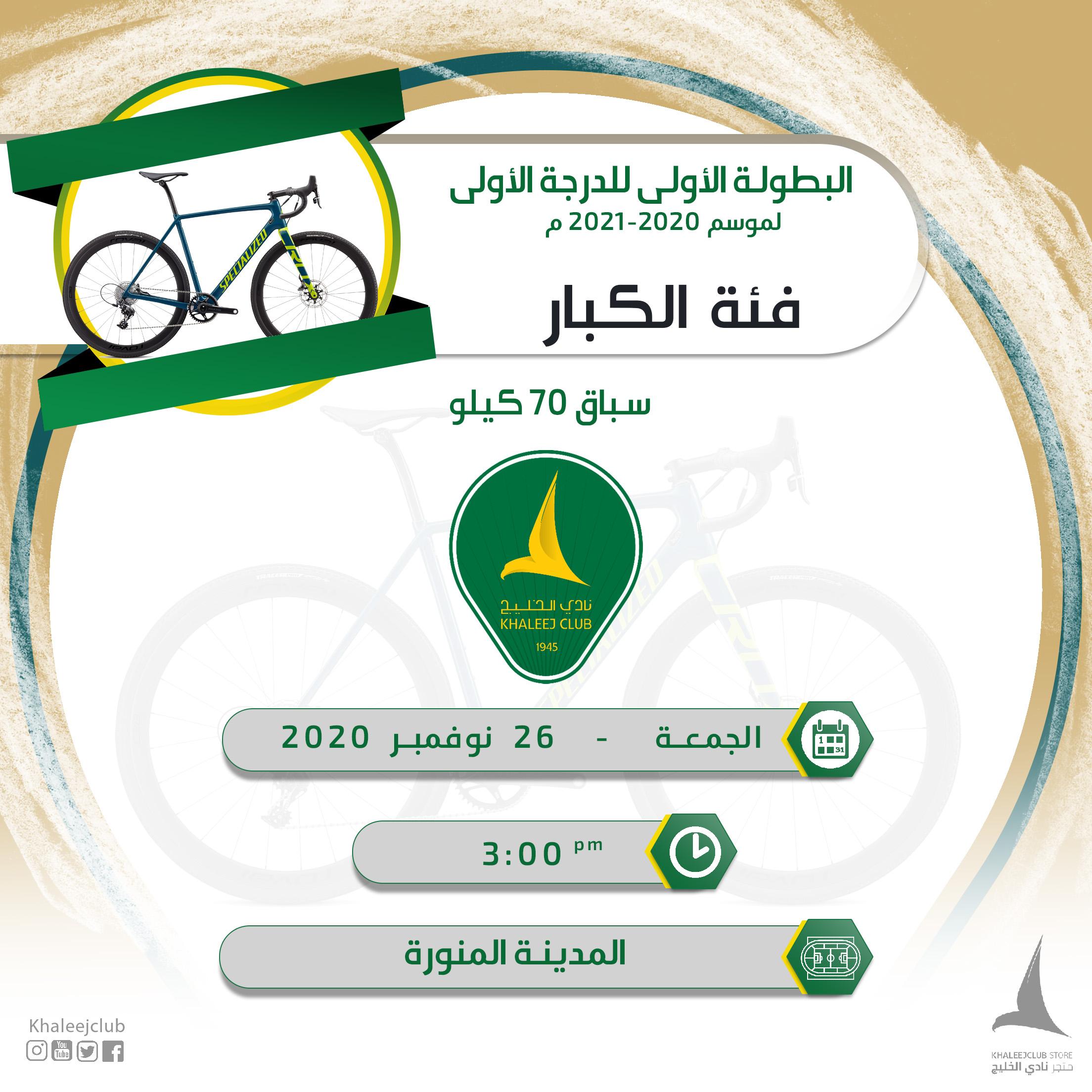 دراجات الخليج تشارك في البطولة الأولى للدرجة الأولى
