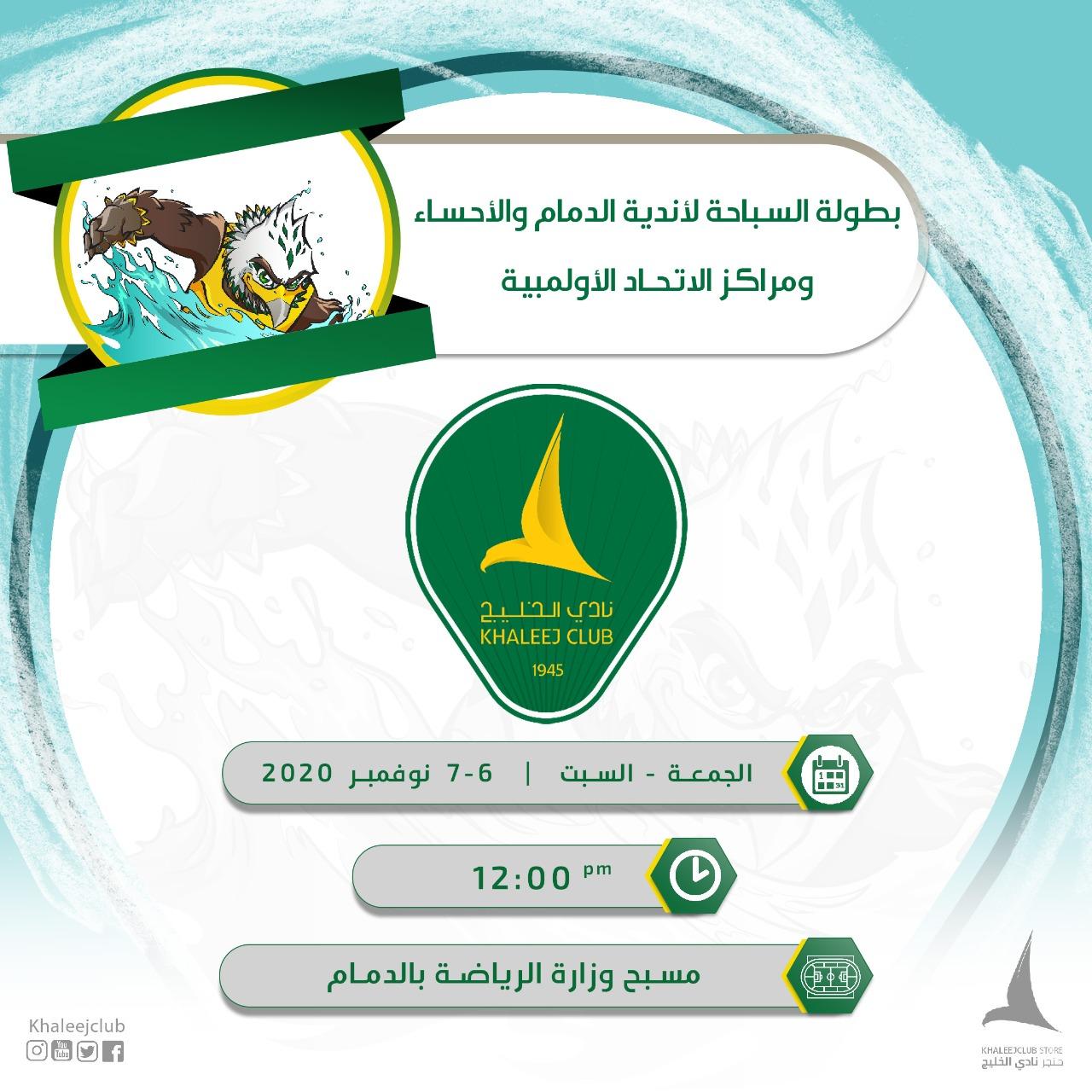 سباحة الخليج تشارك في بطولة منطقة أندية الدمام