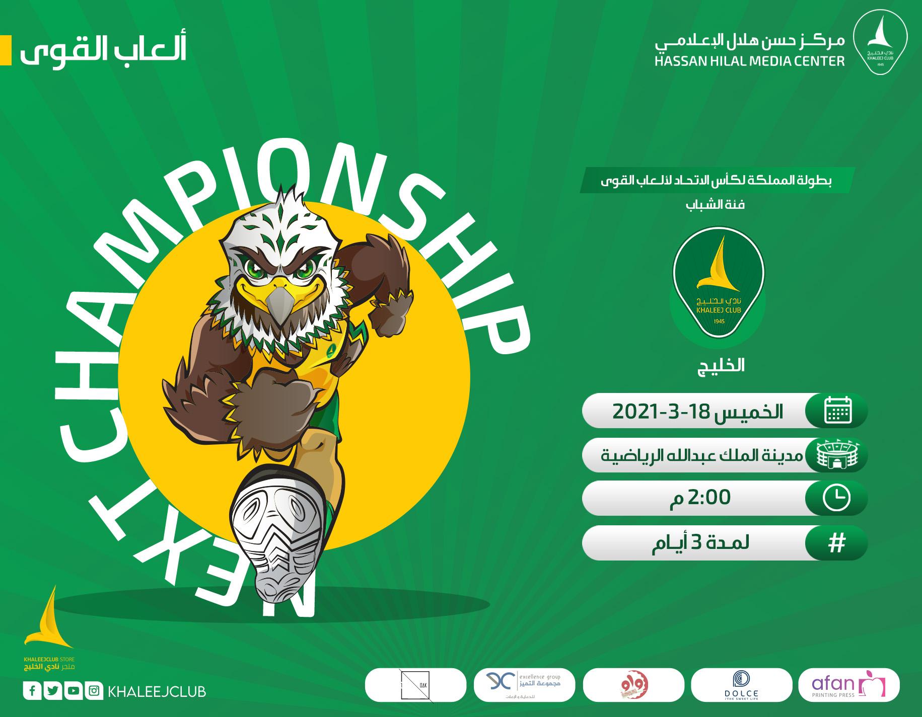 الخليج يشارك في بطولة المملكة لألعاب القوى للشباب