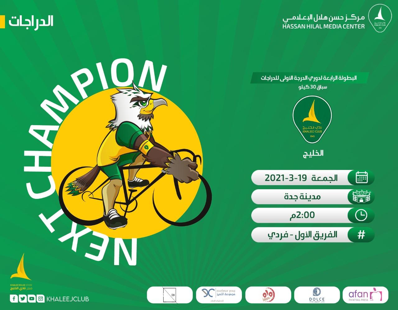 دراجات الخليج تشارك في البطولة الرابعة للدرجة الأولى