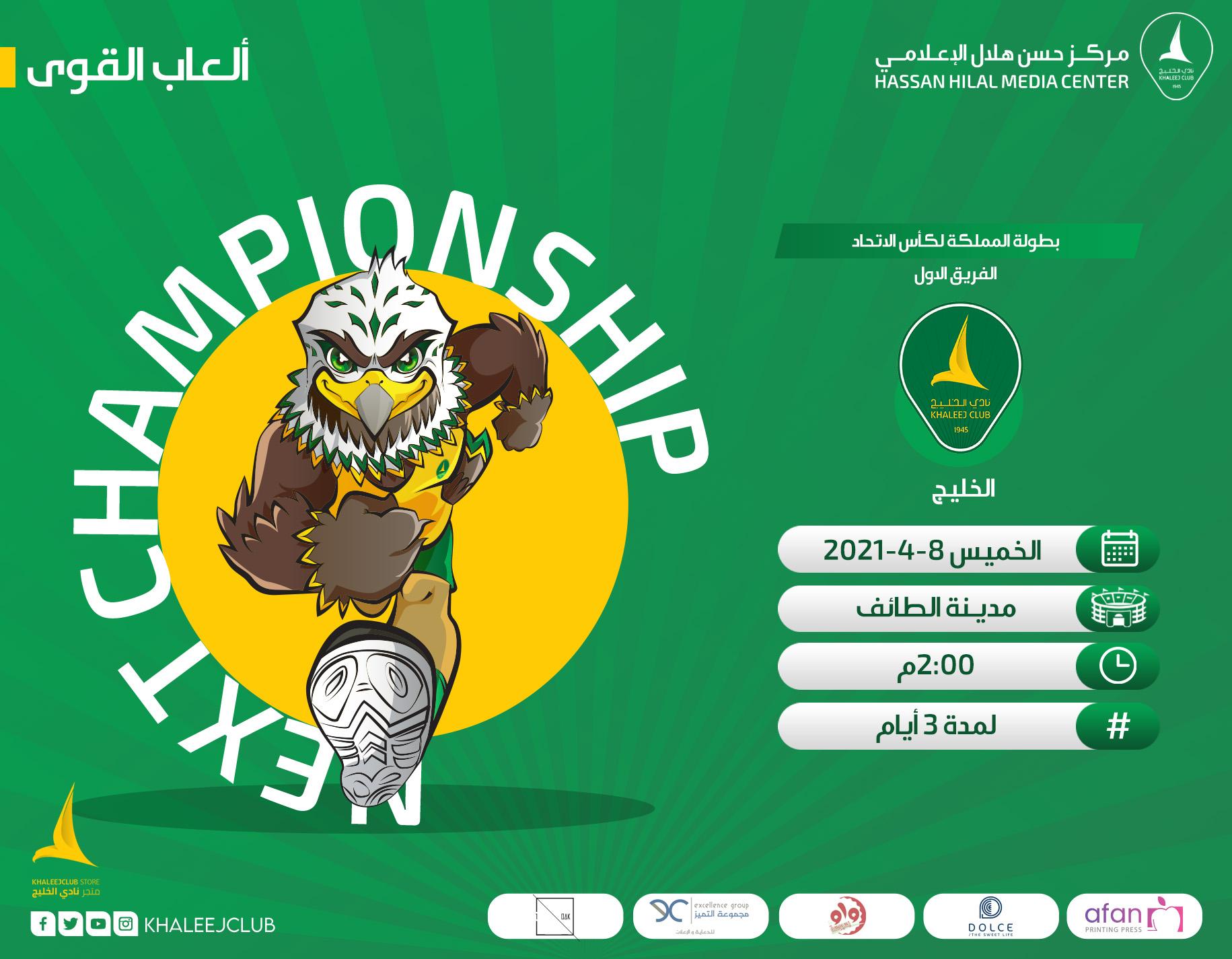 قوى الخليج تشـارك في كأس الاتحاد