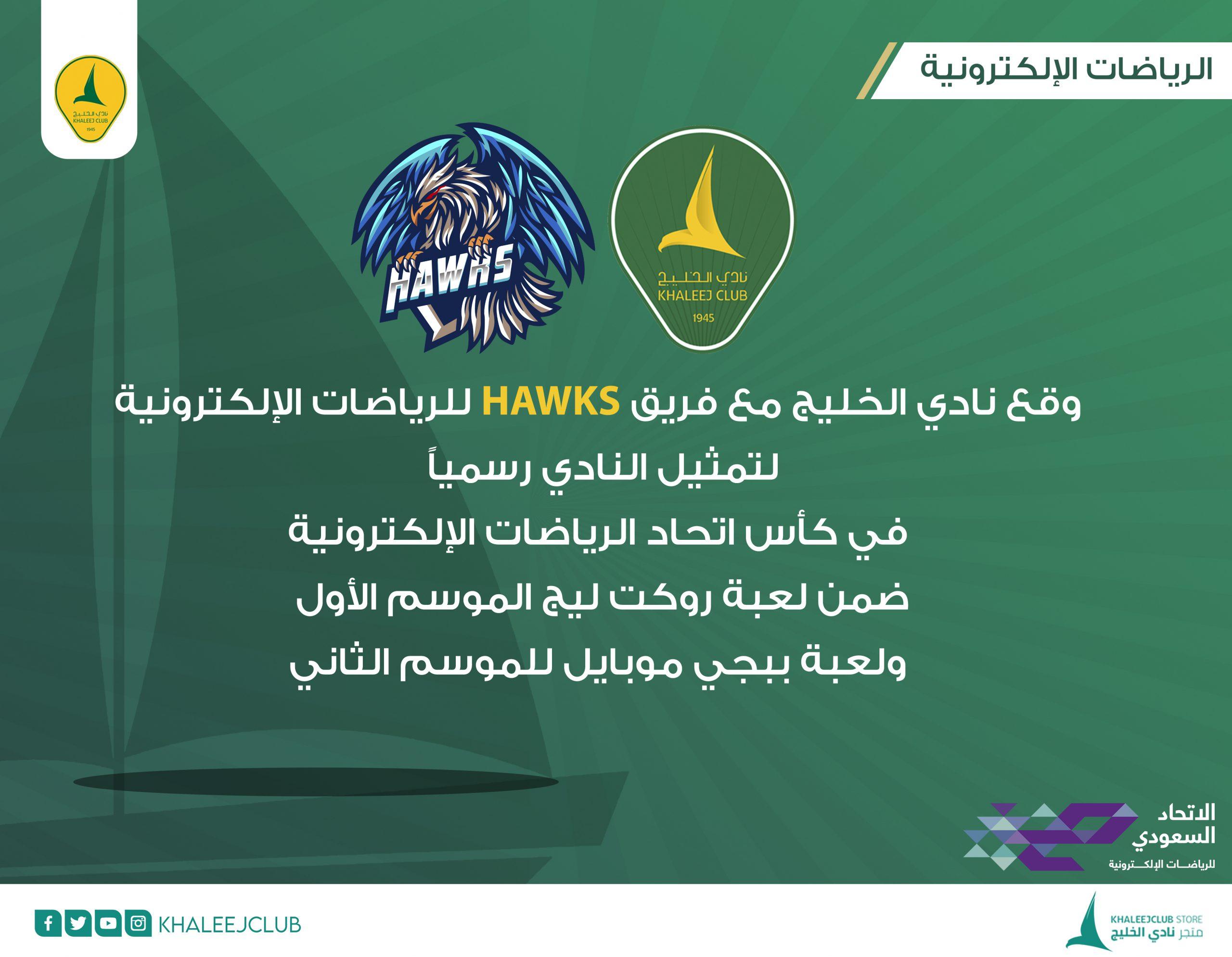 مجلس إدارة نادي الخليج يوقع اتفاقية مع فريق Hawks للرياضات الإلكترونية