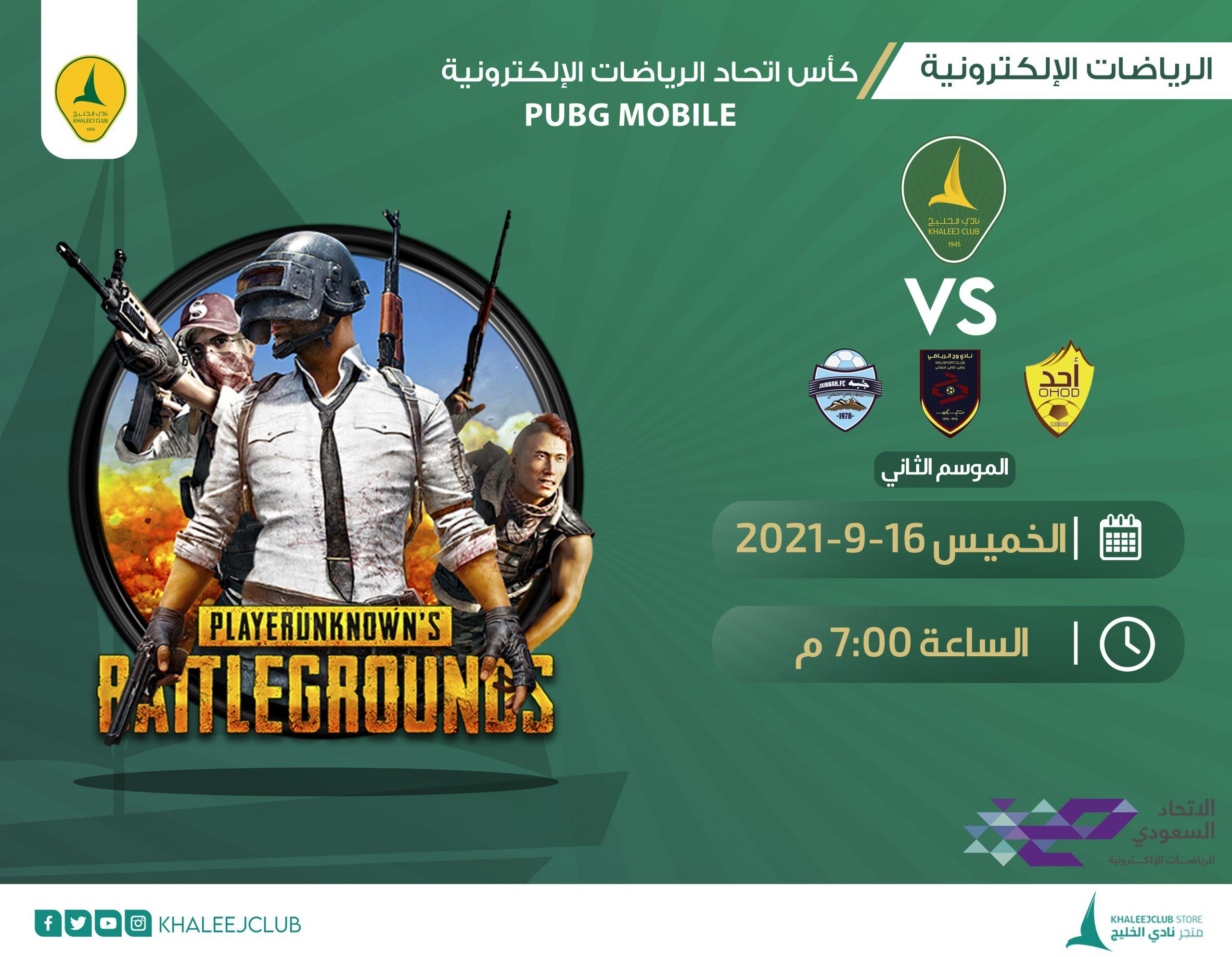 نادي الخليج يشارك في كأس اتحاد الرياضات الإلكترونية – ببجي موبايل للمرة الثانية
