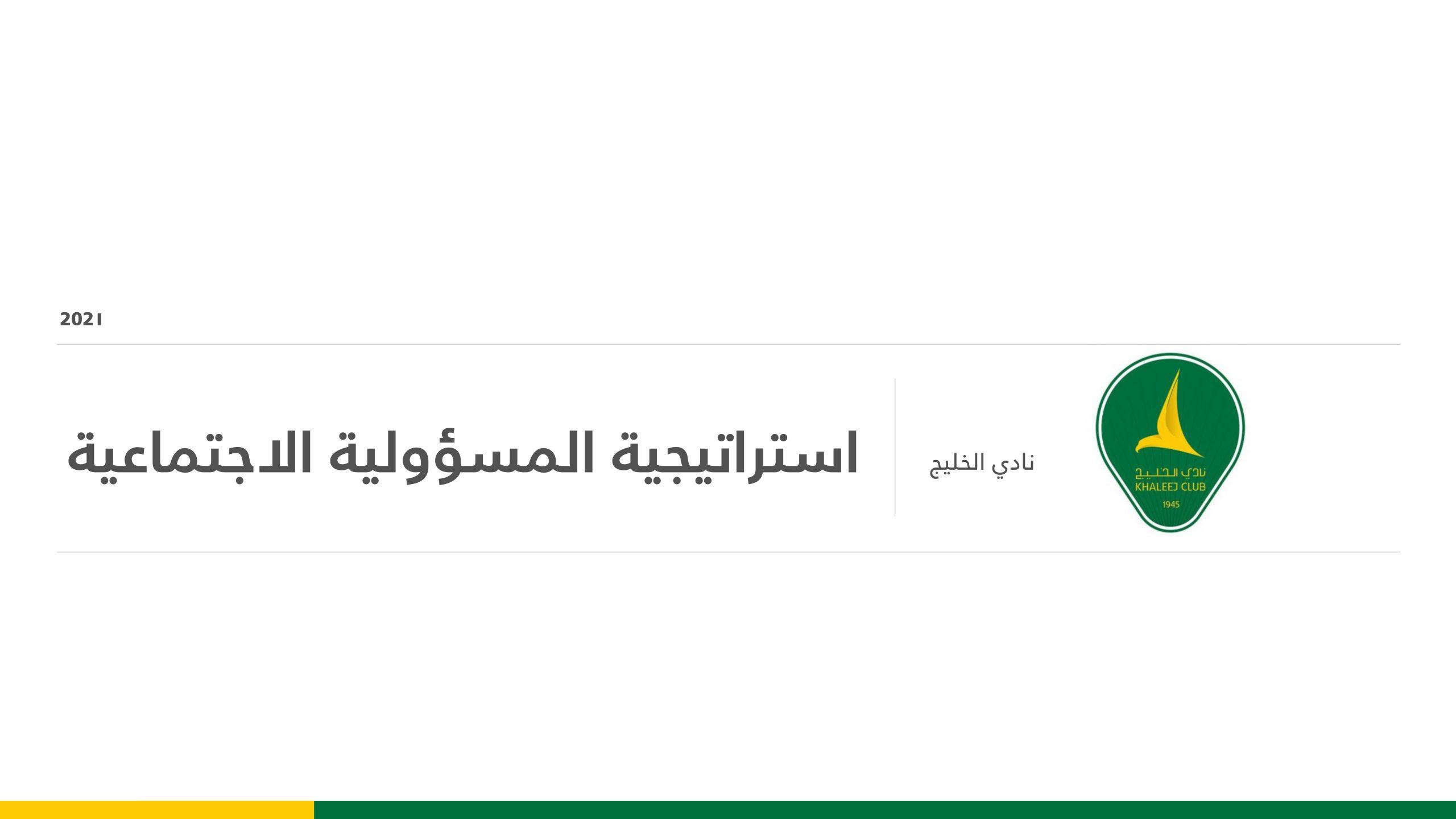 استراتيجية المسؤولية الاجتماعية بنادي الخليج