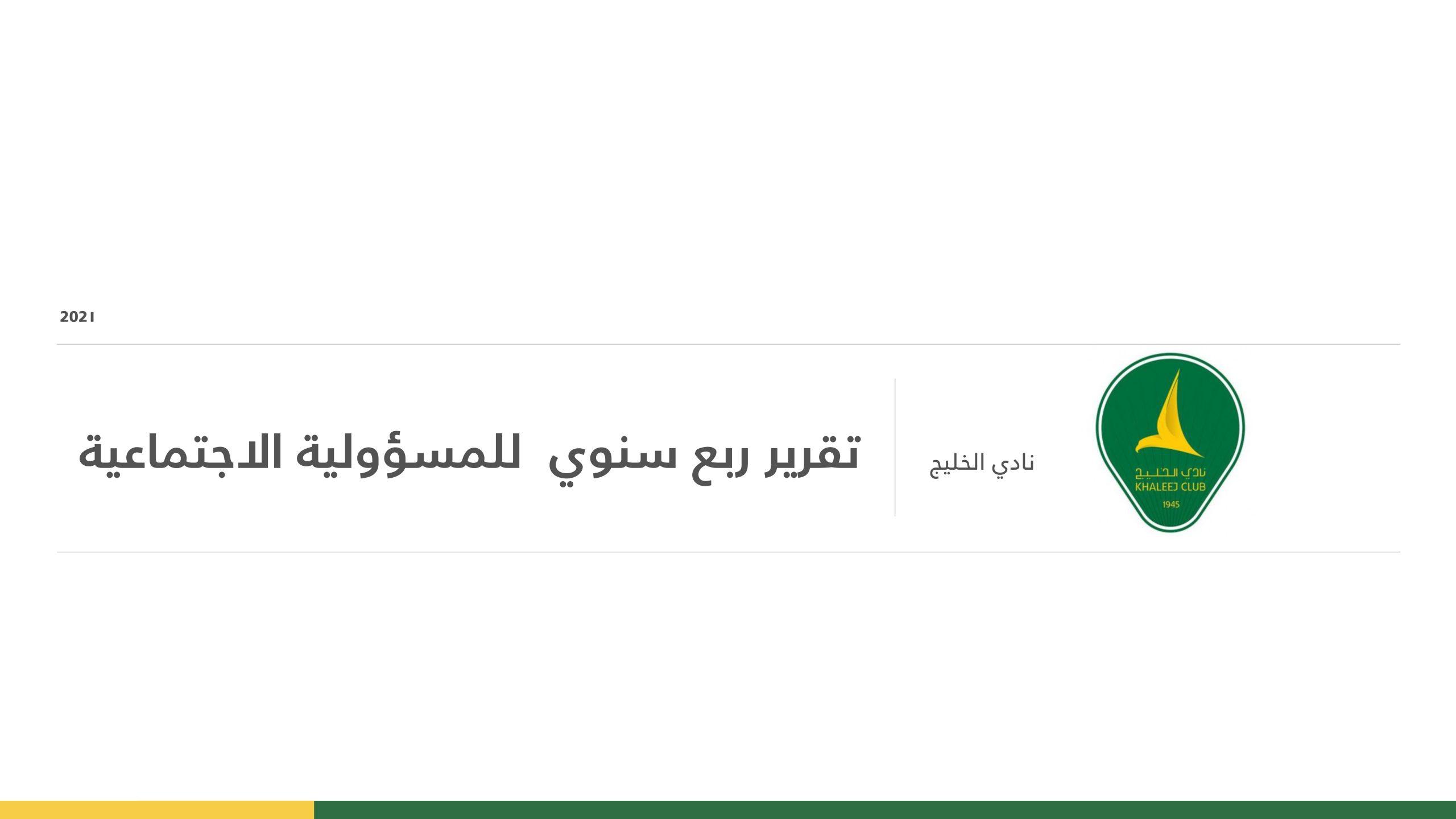التقرير الربع سنوي للمسؤولية الاجتماعية بنادي الخليج